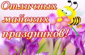 Майские праздники 2019